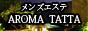 錦糸町・亀戸・小岩 墨田区 メンズエステ AROMA TATTA